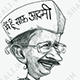 Caricatur of Arvind Kejriwal - Founder Aam Aadmi Party (APP) and Chief Minister of Delhi.